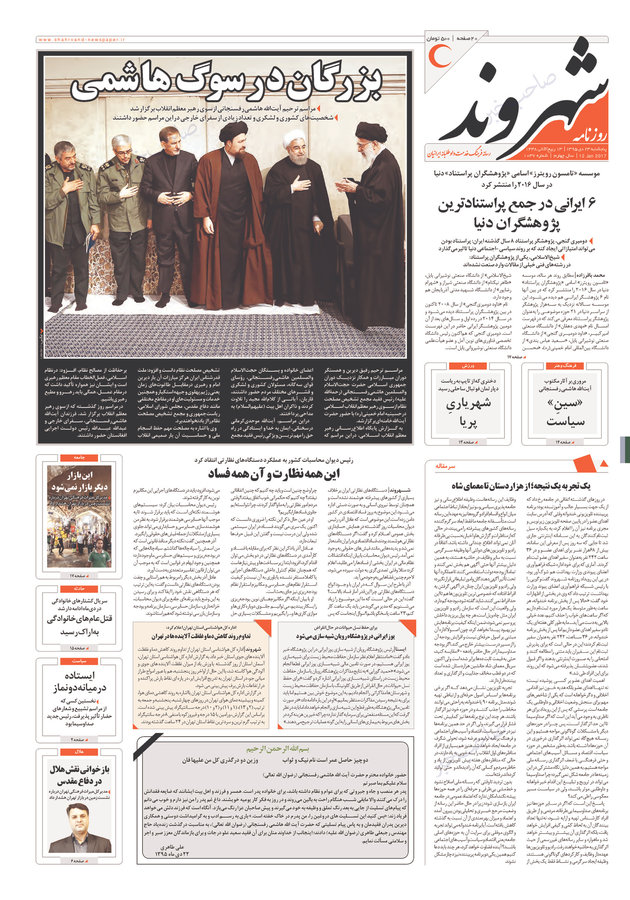 shahrvandnewspaper-fp1037-2017-01-12