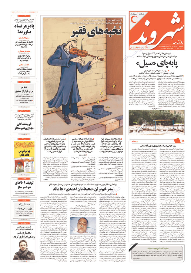 shahrvandnewspaper-fp1196-2017-08-13