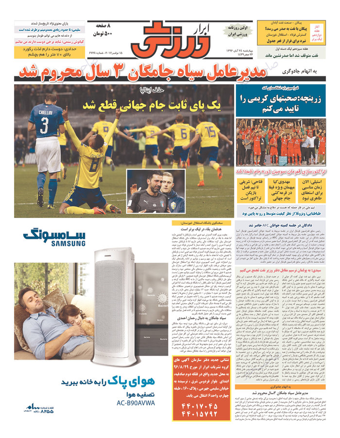 abrarsportnewspaper-fp-2017-11-15