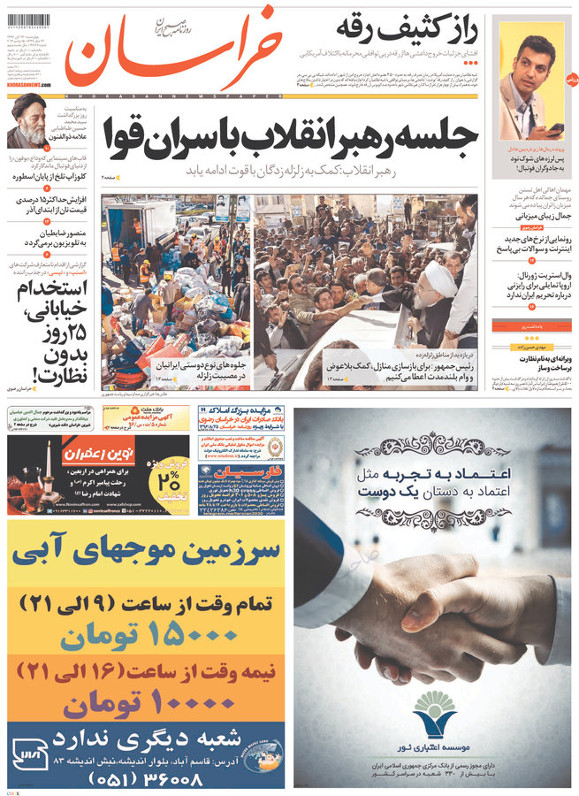 khorasannews-fp19684-2017-11-15