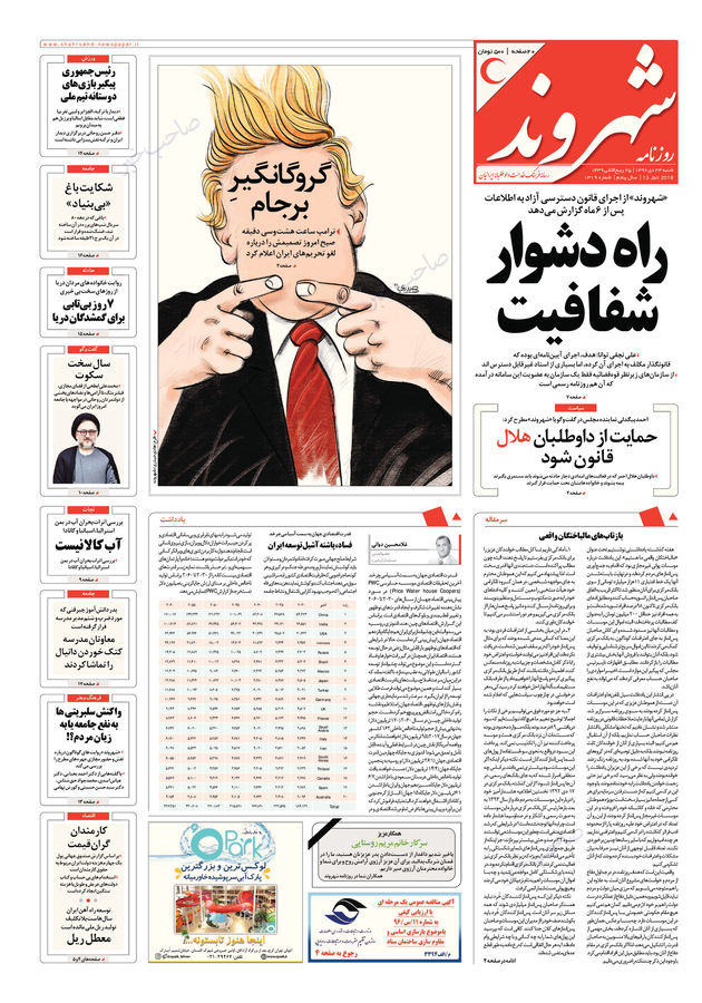 shahrvandnewspaper-fp1319-2018-01-13