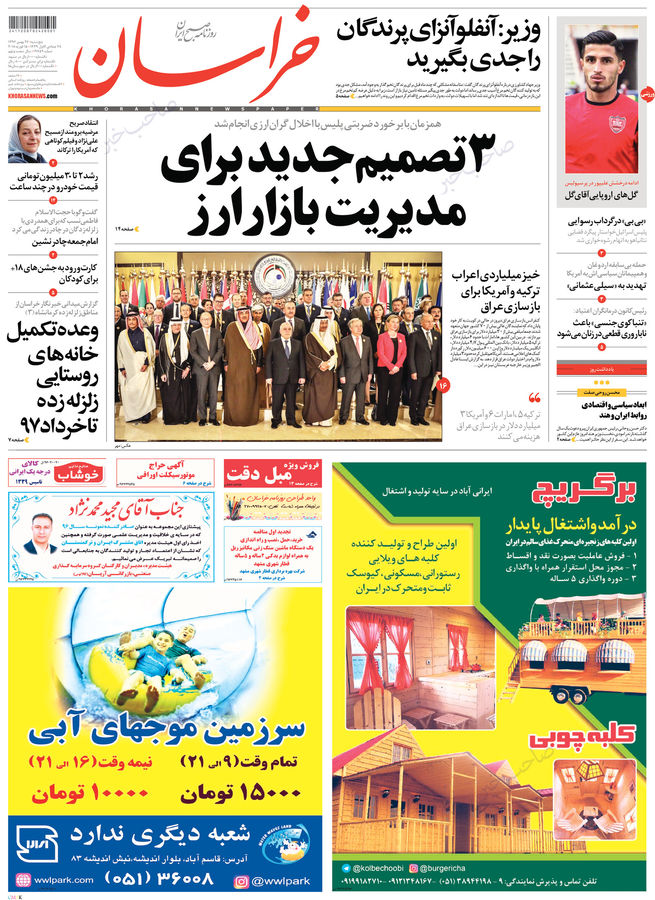 khorasannews-fp19759-2018-02-15