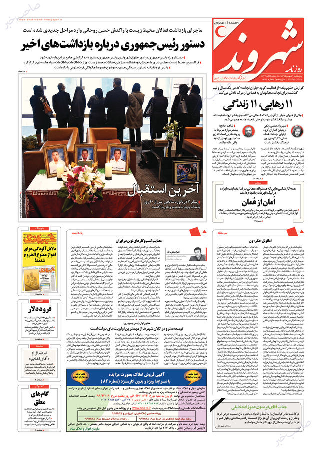 shahrvandnewspaper-fp1346-2018-02-15