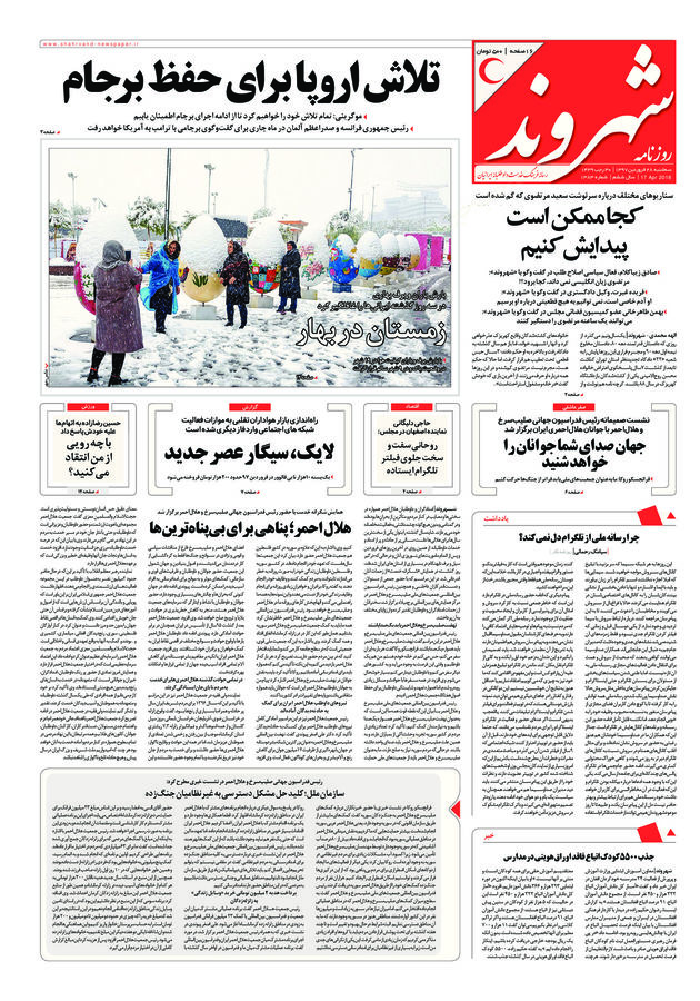 shahrvandnewspaper-fp1383-2018-04-17