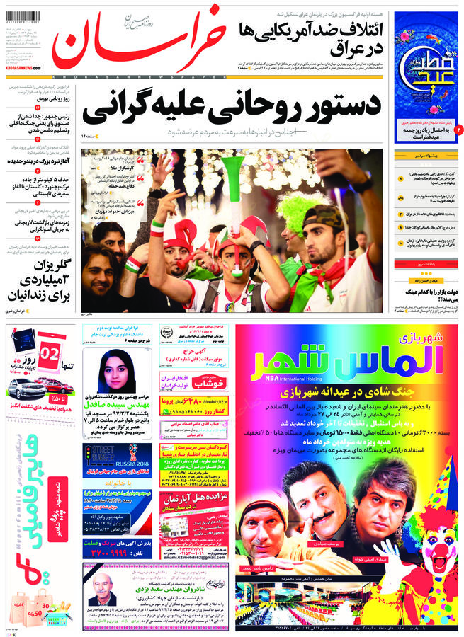khorasannews-fp19841-2018-06-14