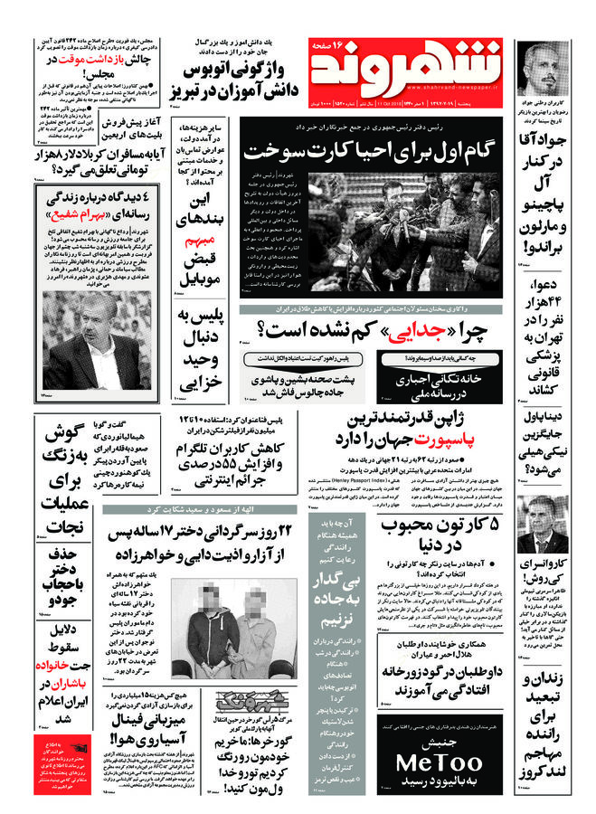 shahrvandnewspaper-fp1520-2018-10-11