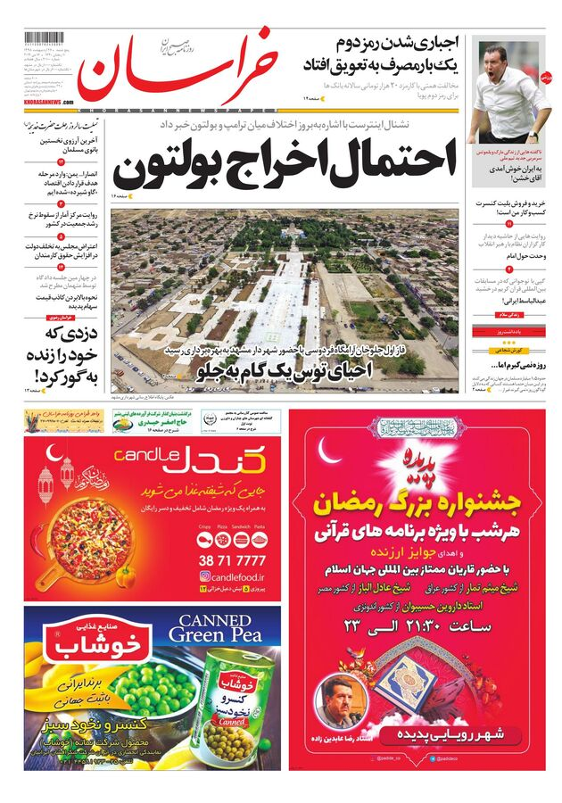 khorasannews-fp-2019-05-16