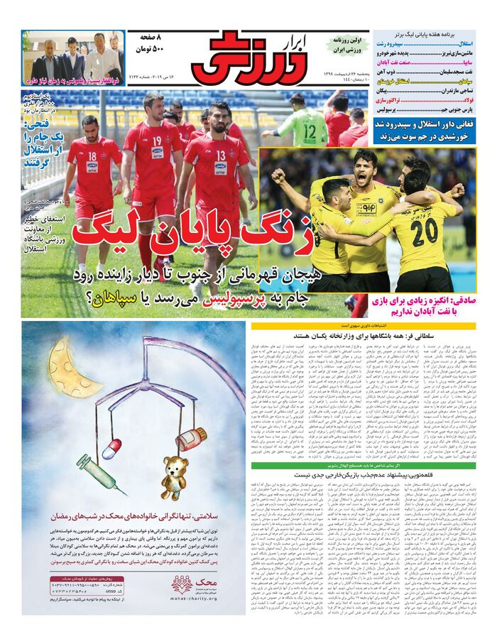 abrarsportnewspaper-fp-2019-05-16