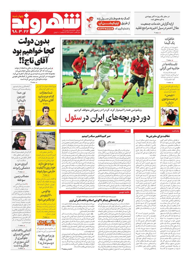 shahrvandnewspaper-fp1714-2019-06-13