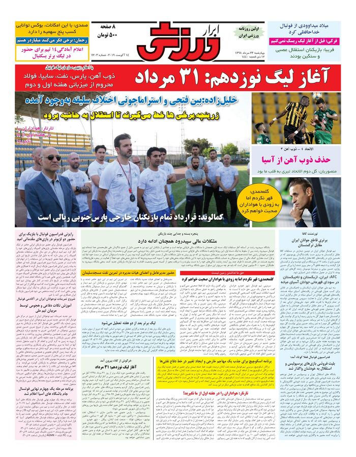 abrarsportnewspaper-fp-2019-08-14