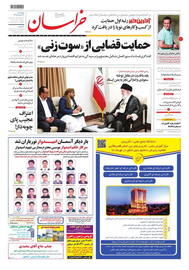 khorasannews-fp-2019-08-14