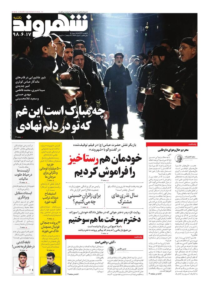 shahrvandnewspaper-fp1786-2019-09-10