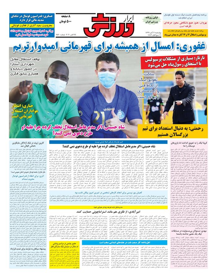 abrarsportnewspaper-fp-2020-10-28